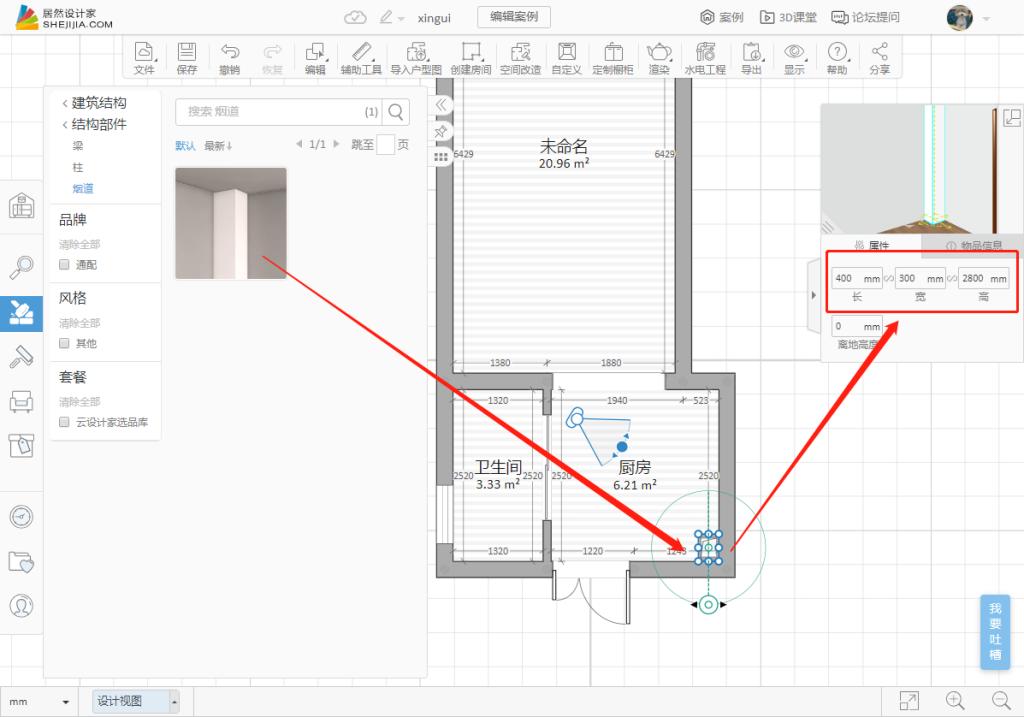 全屋定制 图文课程  烟道在橱柜中的正确打开方式→