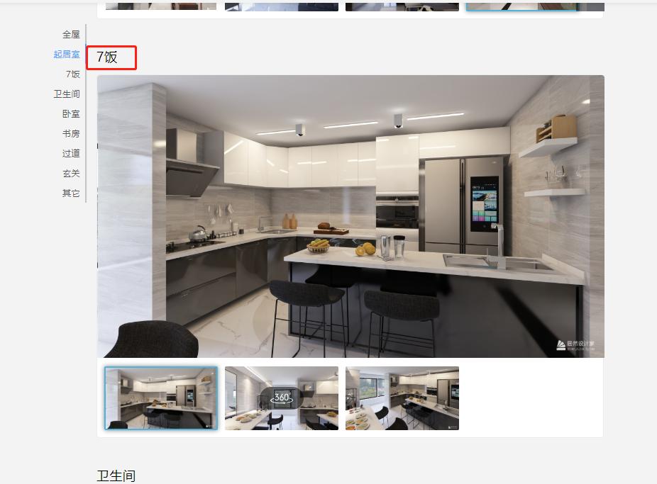 图文课程 户型设计  如何给房间自定义命名