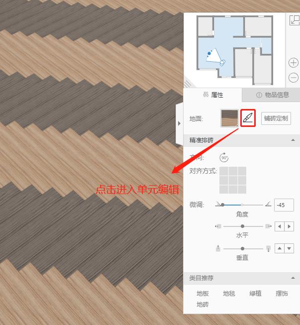 图文课程 硬装设计  瓷砖如何进行人字铺