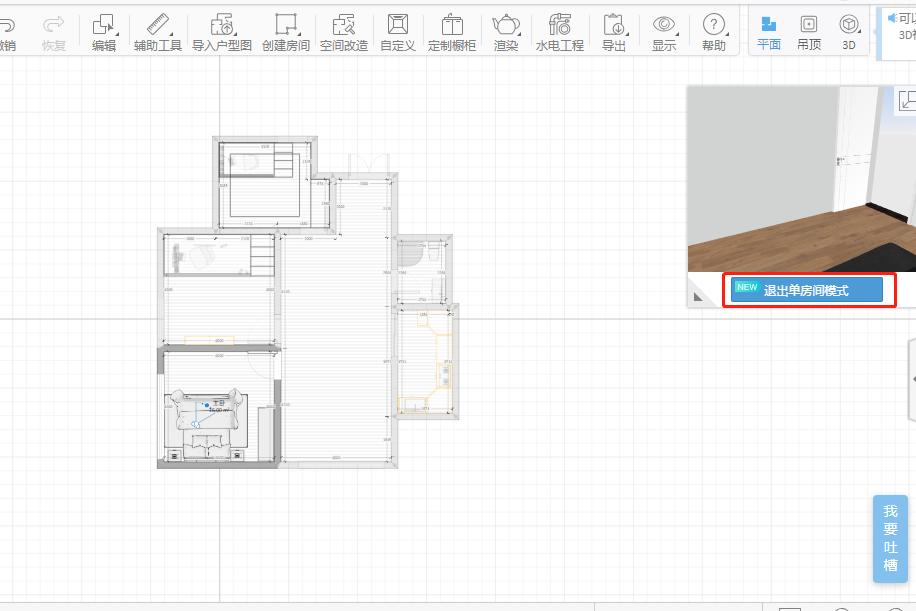 """图文课程 新功能发布  心心念念的""""单房间""""模式终于上线了"""