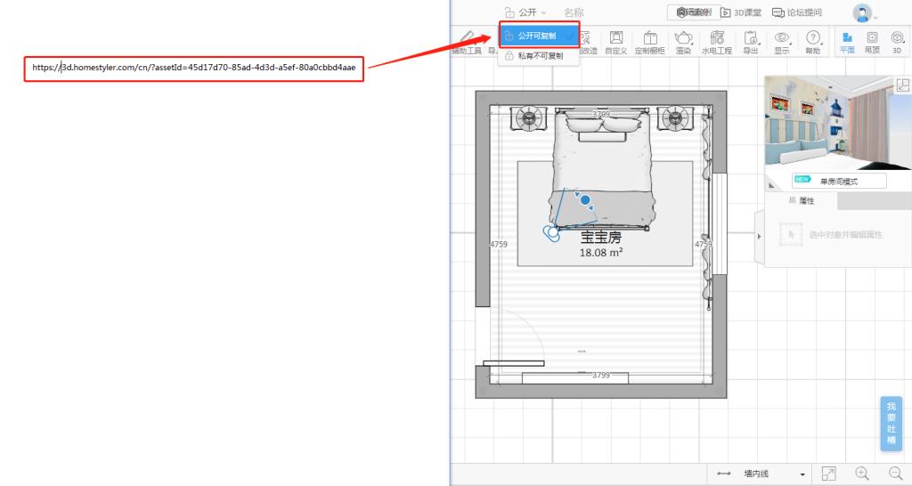 图文课程 工具介绍  如何复制别人的方案到我的设计
