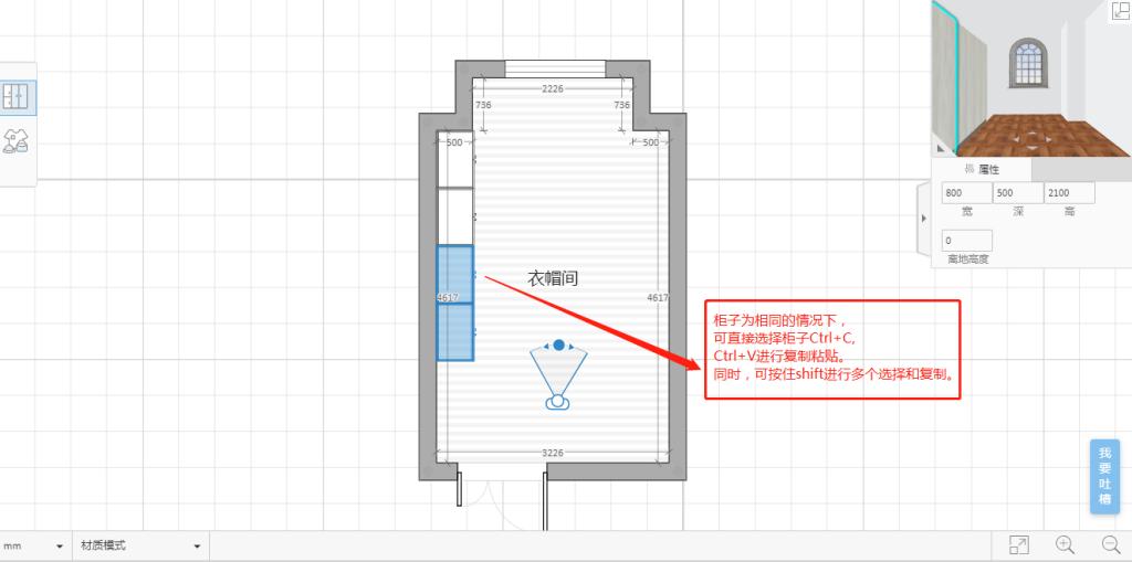图文课程 全屋定制  如何快速制作衣柜