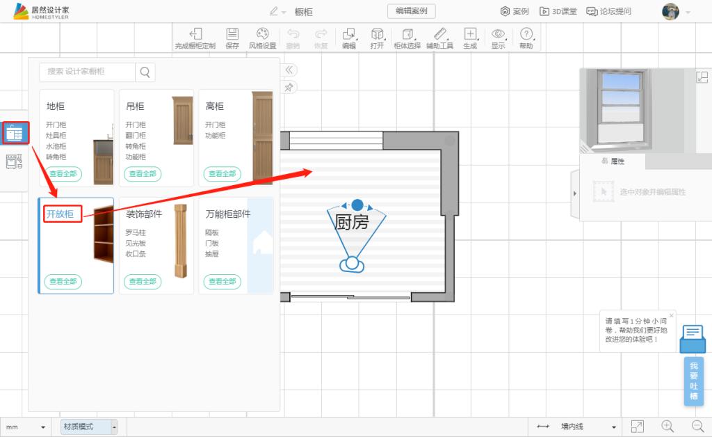 全屋定制 图文课程  橱柜开放柜如何自由的添加门板