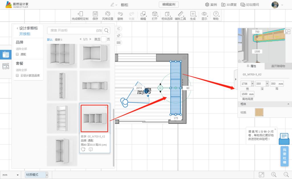 图文课程 全屋定制  橱柜开放柜如何自由的添加门板