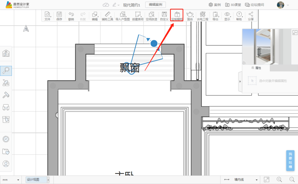 全屋定制 图文课程  橱柜如何制作飘窗书桌的呢?