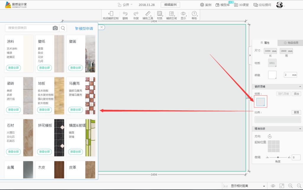 图文课程 硬装设计  强势来袭→瓷砖混铺!