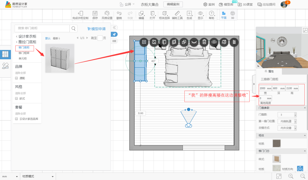 图文课程 全屋定制  移门衣柜上手指南