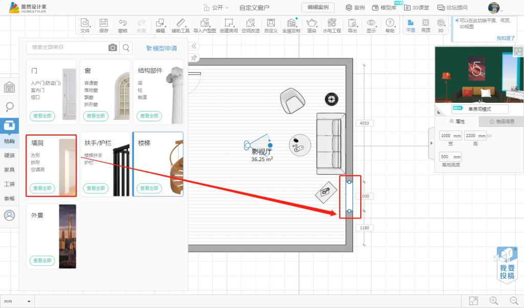图文课程 自定义  如何通过自定义制作窗户