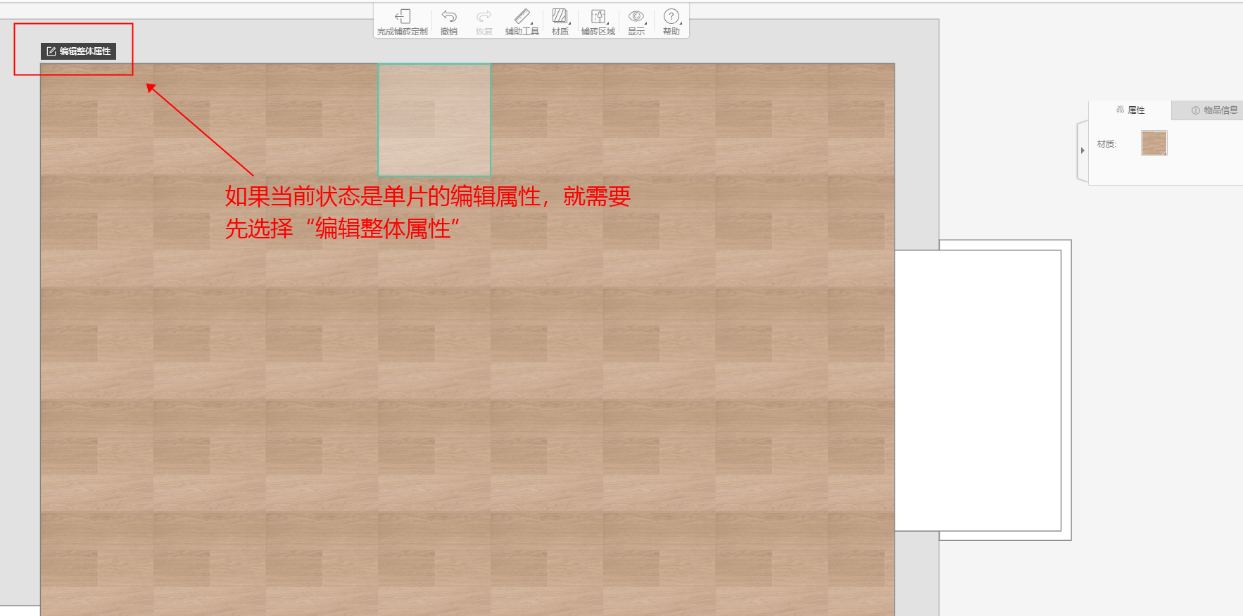 图文课程 硬装设计  瓷砖混铺如何重置到原始状态
