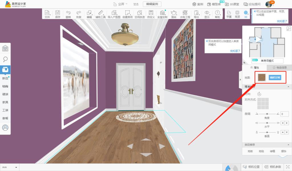 图文课程 硬装设计  如何添加波打线