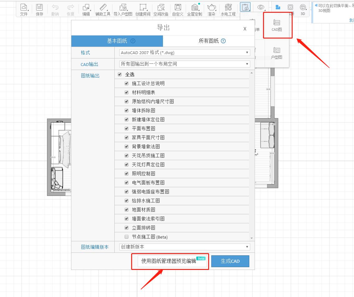 图文课程 施工图  施工图的预览编辑怎么用