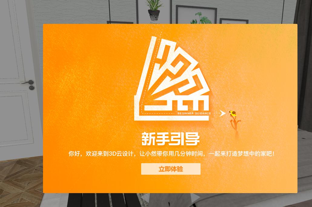 图文课程 新功能发布  橱柜高级台面上线~