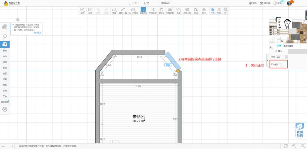 图文课程 户型设计  如何绘制不规则墙体/弧形(圆形)墙体